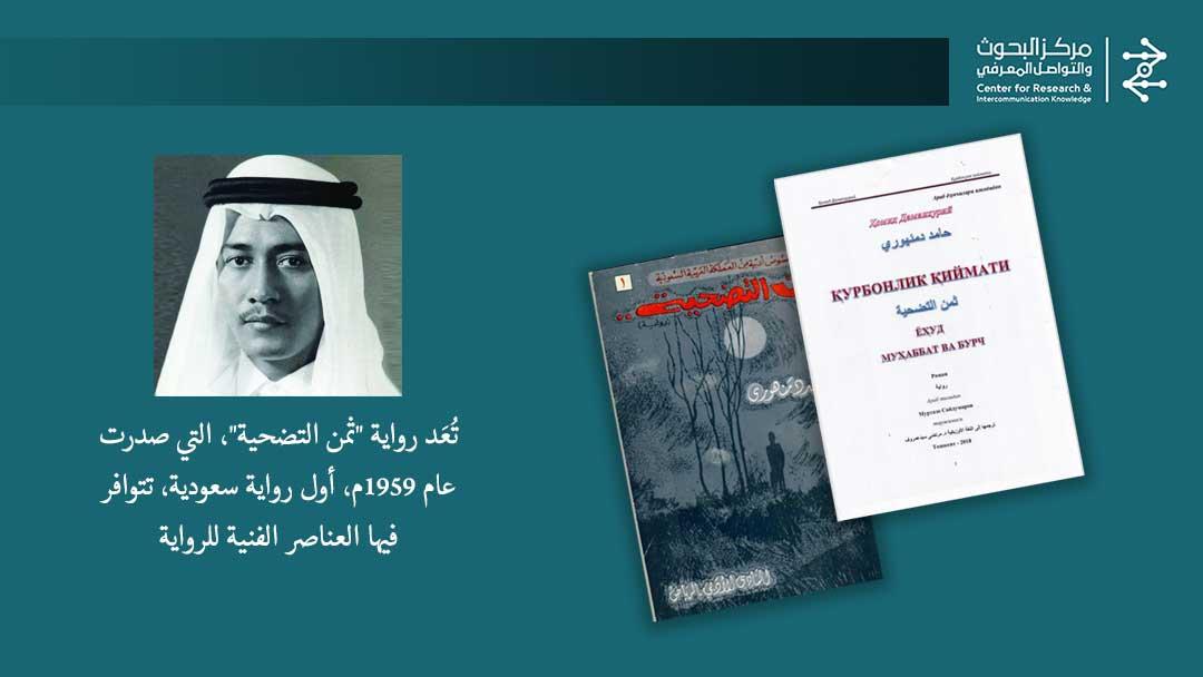 المركز يصدر ترجمتين لرواية الكاتب حامد دمنهوري: ثمن التضحية