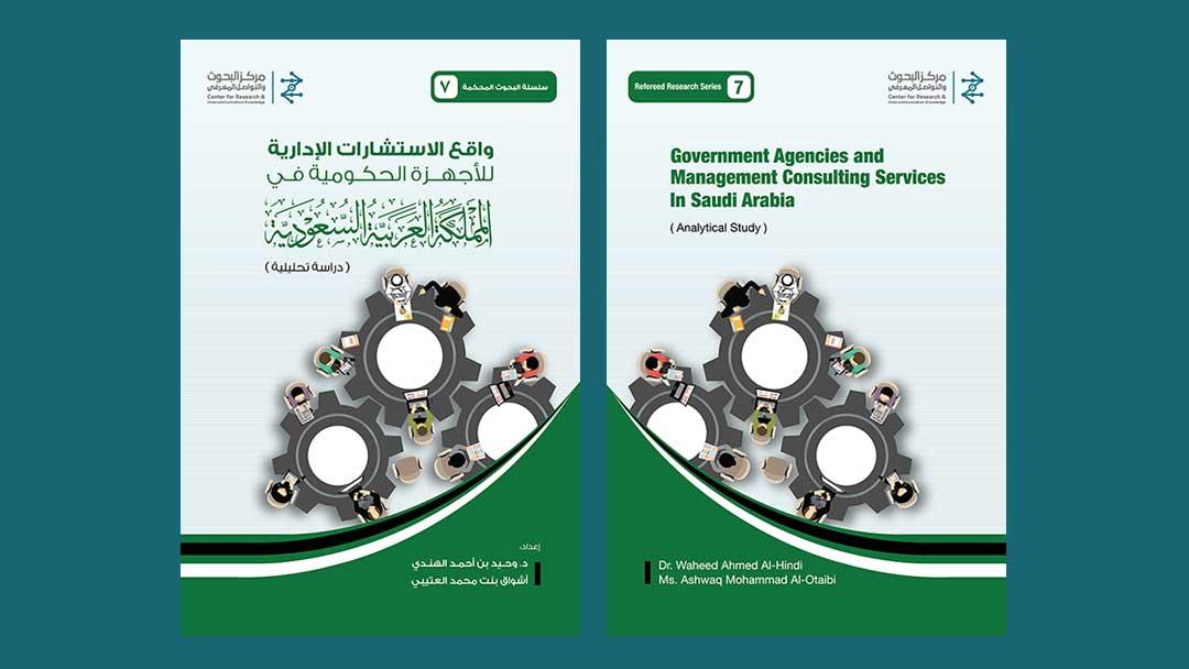 واقع الاستشارات الإدارية للأجهزة الحكومية في المملكة