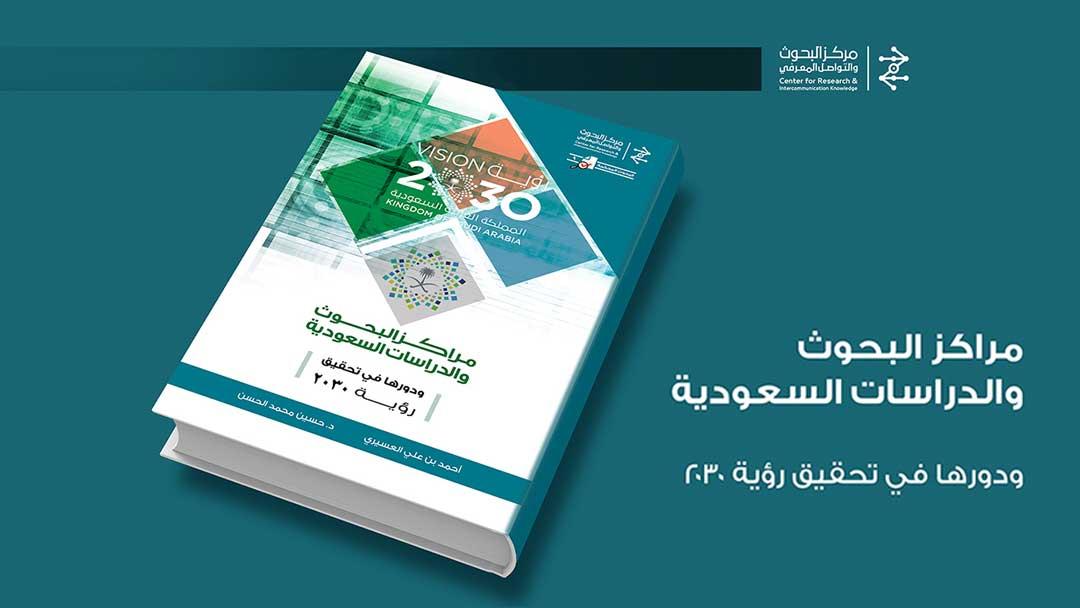مراكز البحوث والدراسات السعودية
