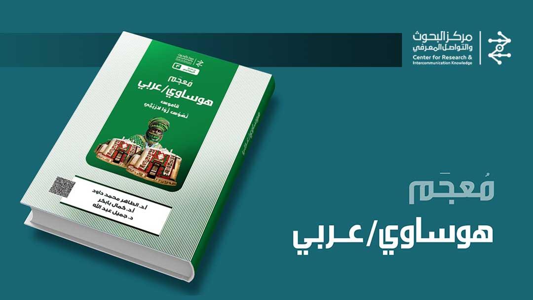 المعجم الهوساوي العربي