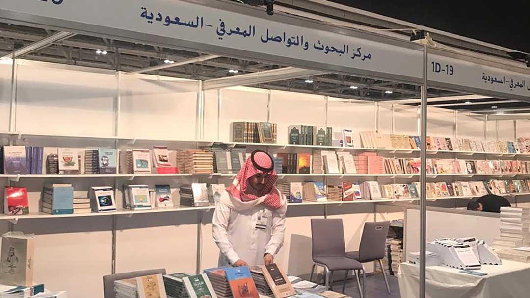 مسقط الدولي للكتاب 2020