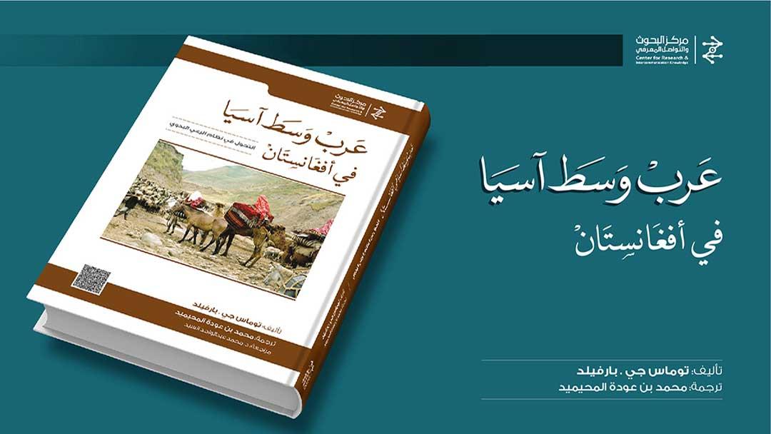 عرب وسط آسيا في أفغانستان