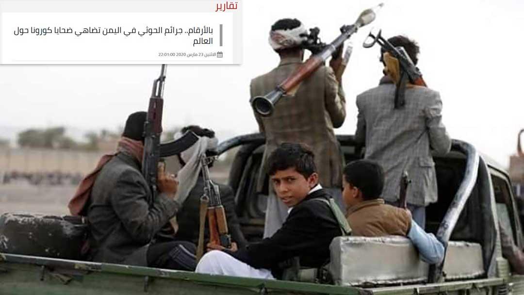 جرائم الحوثي في اليمن