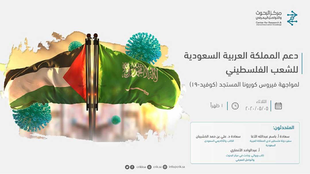 الدعم السعودي للشعب الفلسطيني في مواجهة كورونا