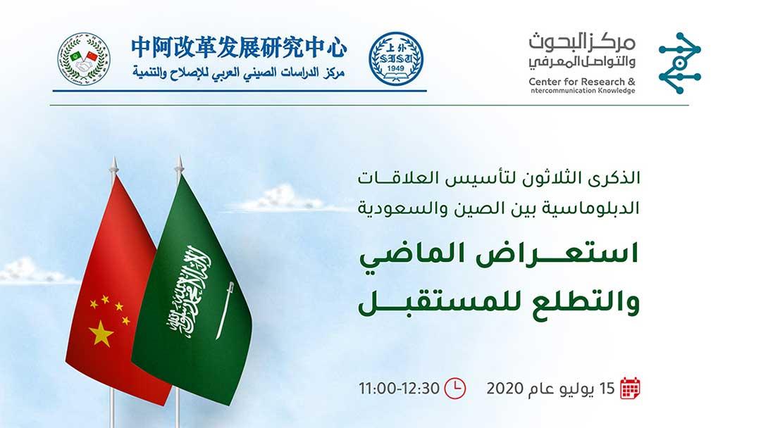 العلاقات الدبلوماسية السعودية الصينية