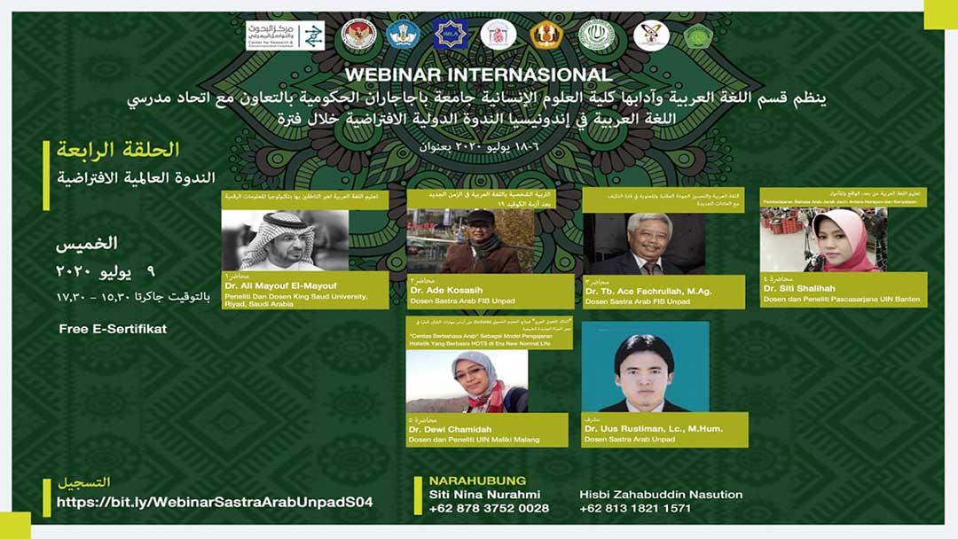 مستقبل دراسات اللغة العربية بعد كورونا