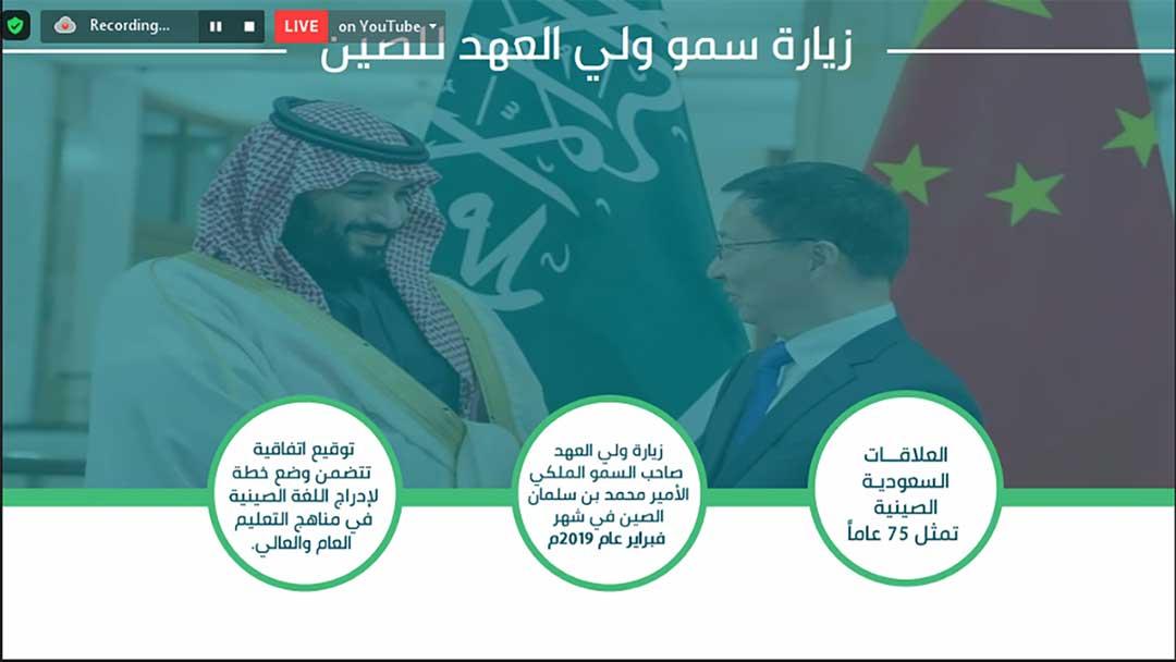 ندوة سعودية صينية مشتركة