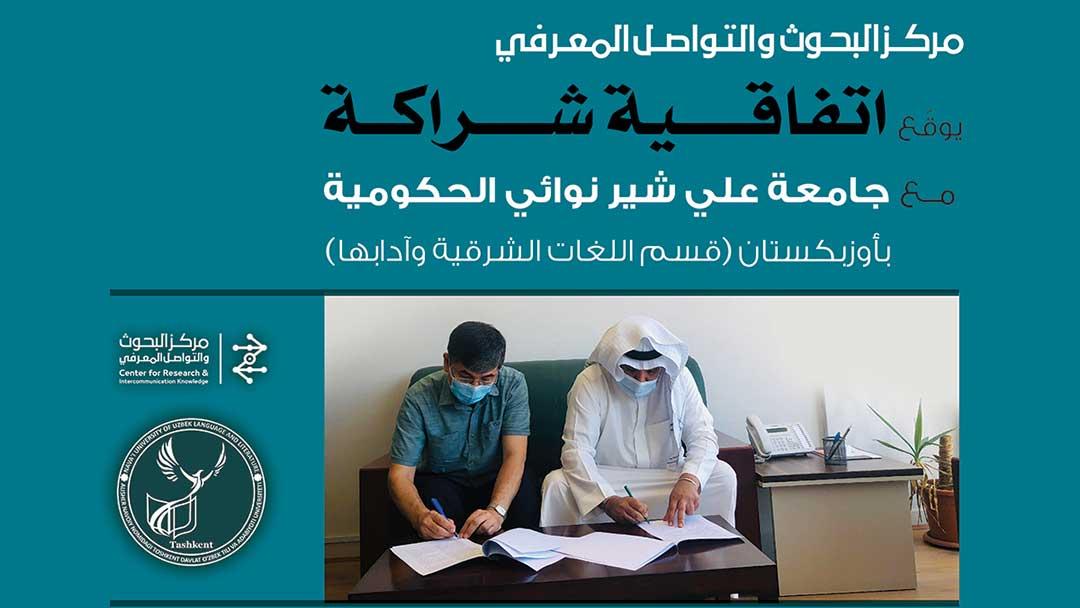 توقيع اتفاقية ثقافية مع جامعة علي شير نوائي