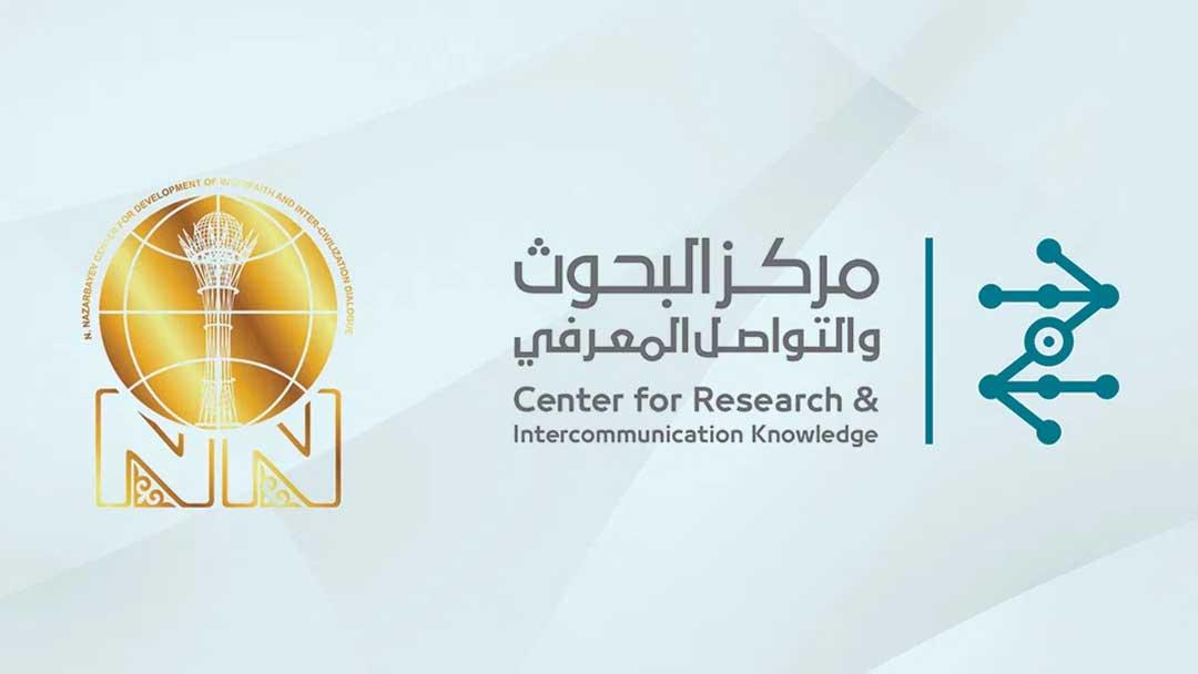 مؤتمر حوار الأديان والحضارات