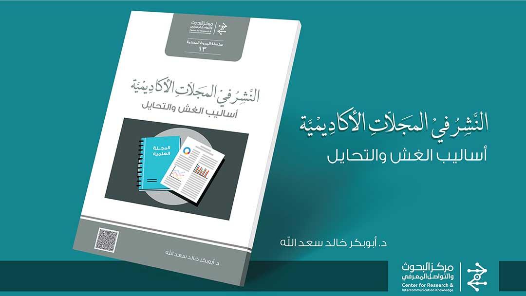 النشر في المجلاّت الأكاديمية