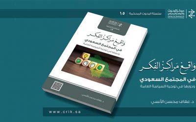 واقع مراكز الفكر في المجتمع السعودي