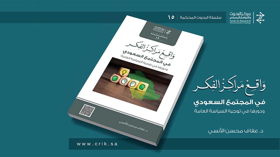 مراكز الفكر في المجتمع السعودي