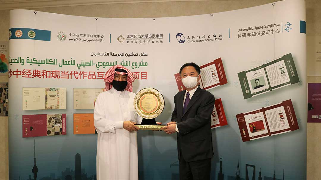 تدشين المرحلة الثانية من مشروع النشر السعودي الصيني