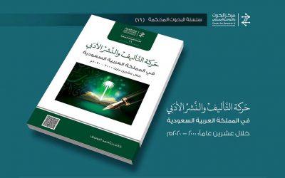 النشر الأدبي السعودي في خلال عشرين عامًا