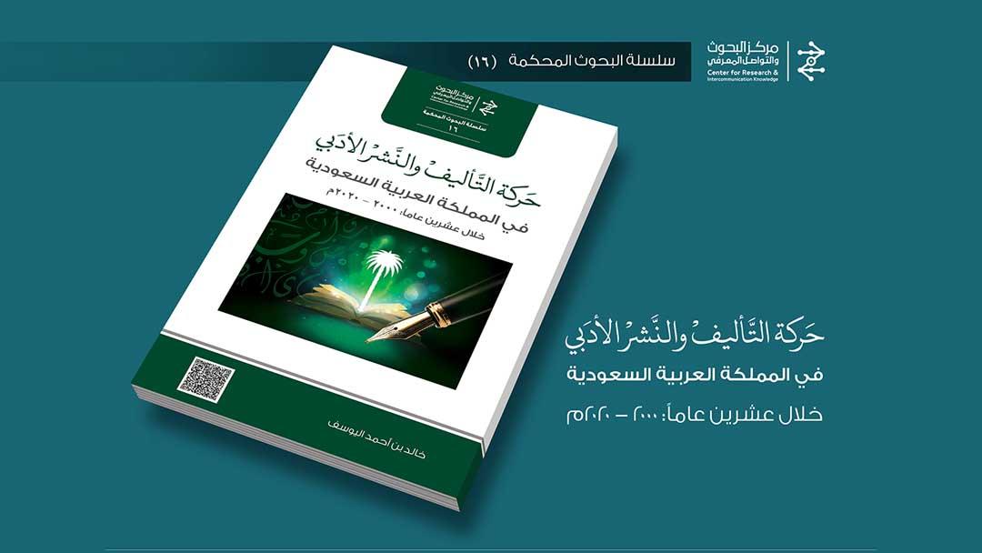 النشر الأدبي السعودي