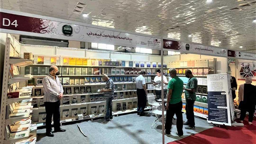 معرض بغداد الدولي للكتاب 2021