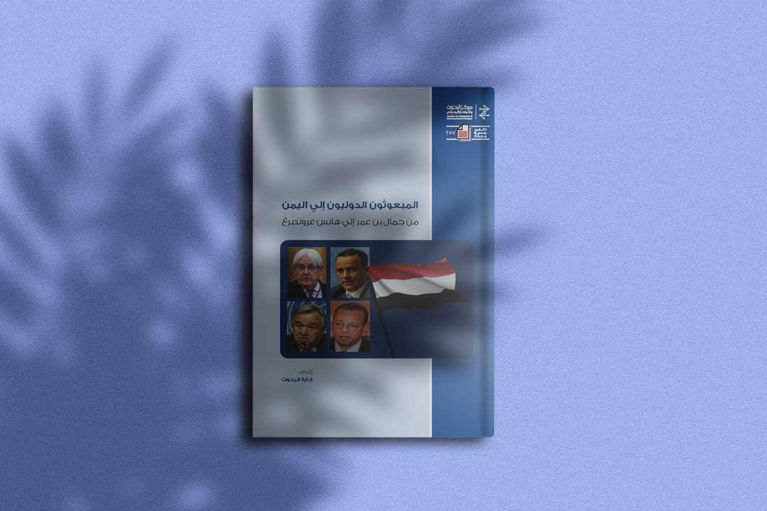 المبعوثون الدوليون إلى اليمن